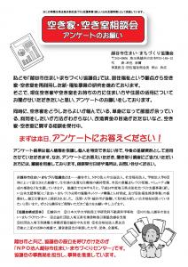 2012.10.7.空き家相談会:チラシ