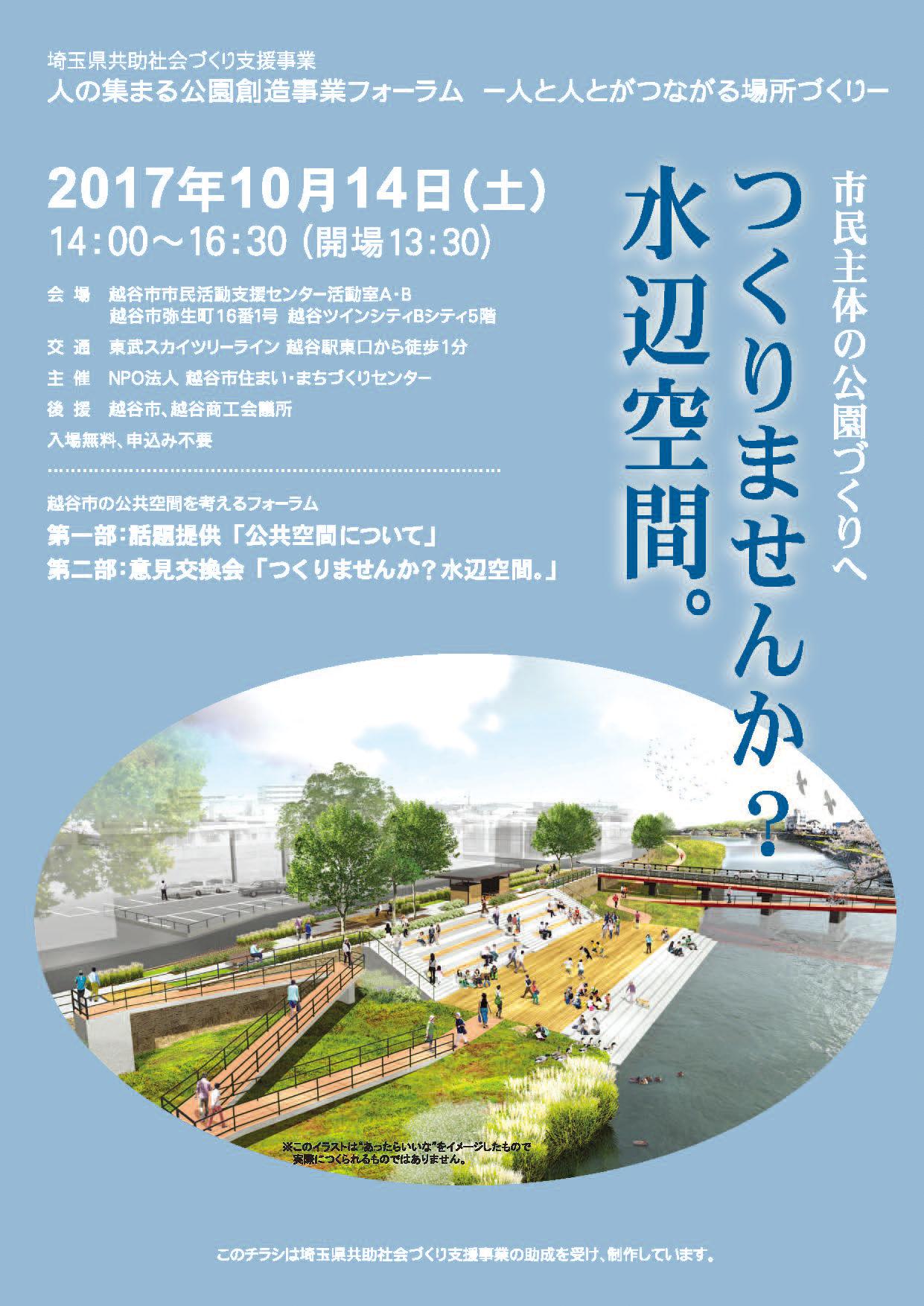 埼玉県共助社会づくり支援事業人の集まる公園創造事業フォーラム「人と人がつながる場所づくり」市民主体の公園づくりへ つくりませんか? 水辺空間。