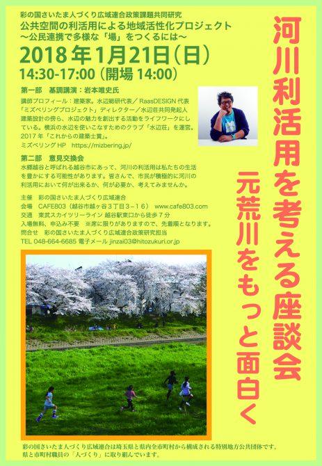 河川利活用を考える座談会 1/21(日)