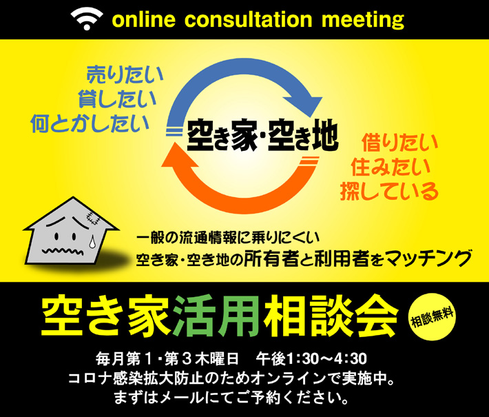 一般の流通情報に乗りにくい空き家・空き地の所有者と利用者をマッチング 空き家活用相談会