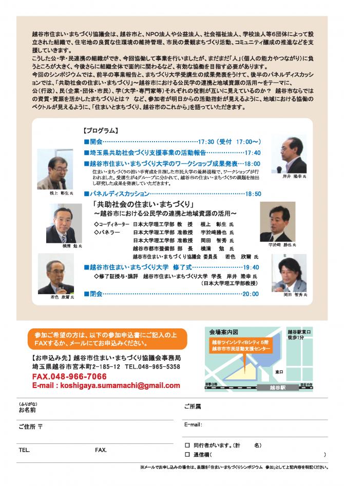 2013.2.9.シンポジウム:チラシ_ページ_2