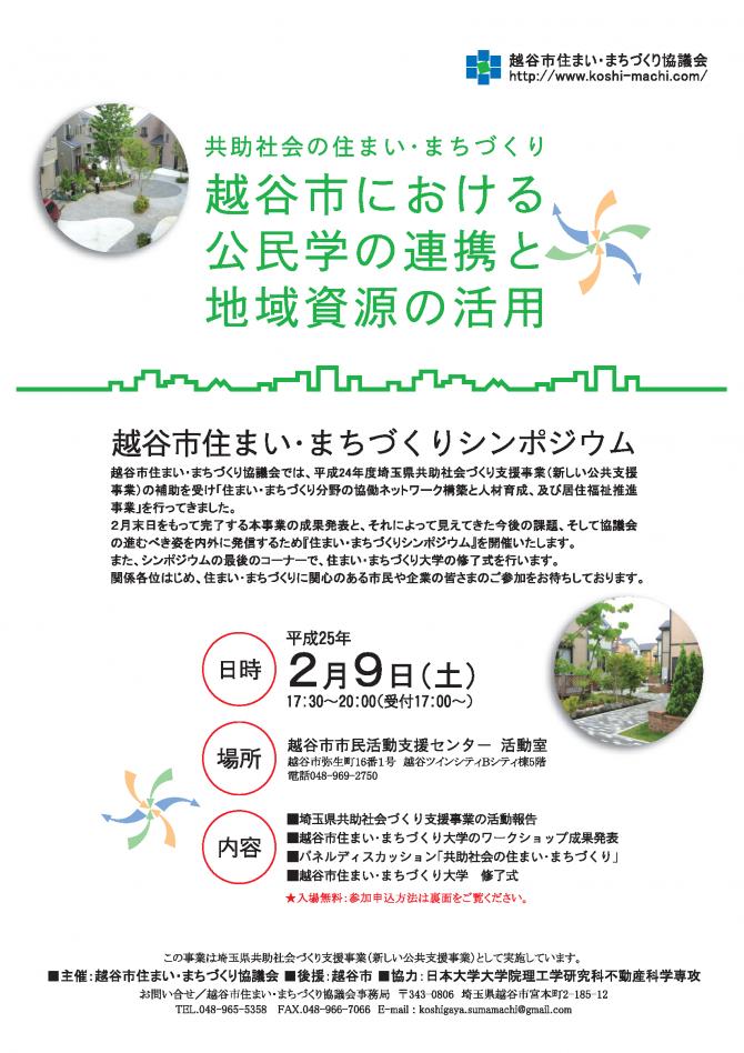 2013.2.9.シンポジウム:チラシ_ページ_1
