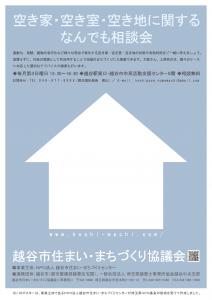 2013空き家相談会 ポスター