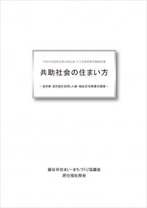 平成24年度埼玉県共助社会づくり支援事業活動報告書