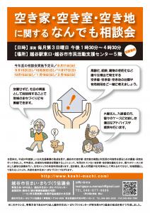 2013空き家相談会 チラシ・パンフレット